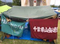 千葉県山岳連盟と千葉県フリークライミング協会の旗の基